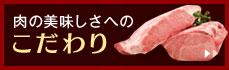 肉の美味しさへのこだわり