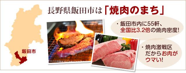 焼肉のまち「信州の小京都・飯田」